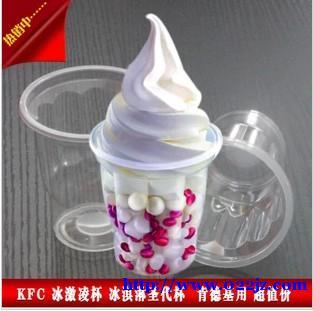 冰淇淋圣代杯 KFC专用冰淇淋圣代杯